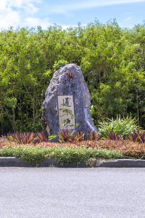 通り池・石碑(縦):No.2966