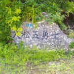 久松五勇士・石碑(横):No.2969