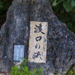 渡口の浜・石碑(縦):No.3007