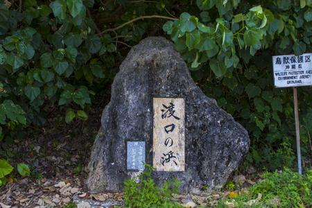 渡口の浜・石碑(横):No.3008