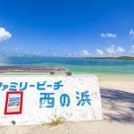 西の浜ビーチ・入口付近(横):No.3010