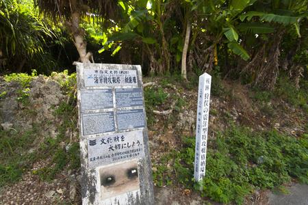 狩俣の震洋型特攻艇格納壕跡・案内板(横):No.3041