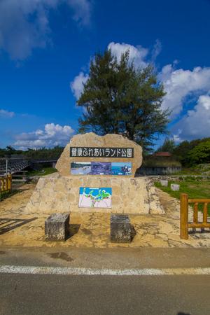 健康ふれあいランド公園・入口(縦):No.3062
