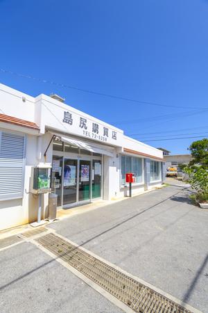 島尻購買店(縦):No.3138