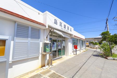 島尻購買店(横):No.3139