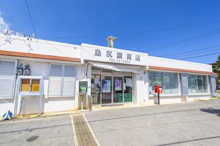 島尻購買店(横):No.3140