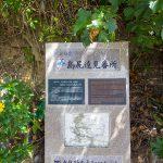 島尻遠見番所・石碑(横):No.3145