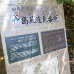 島尻遠見番所・石碑(横):No.3146