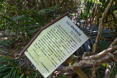 島尻遠見番跡・案内板(横):No.3147