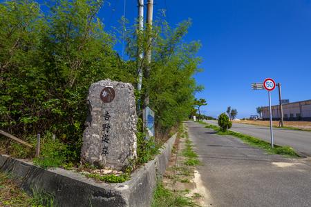 吉野海岸・石看板(横):No.3110