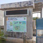 砂川地下ダム・案内板(横):No.3122
