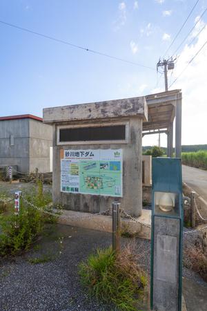 砂川地下ダム・案内板(縦):No.3123