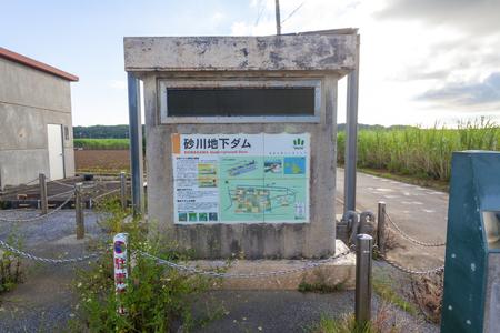砂川地下ダム・案内板(横):No.3124