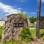 島尻漁港・石看板(横):No.3187