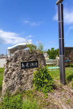 島尻漁港・石看板(縦):No.3188