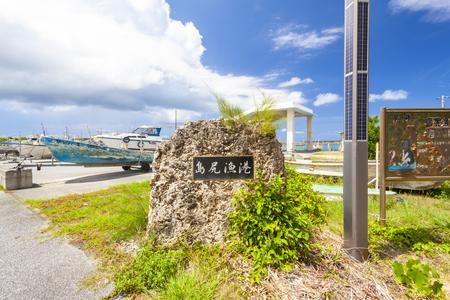 島尻漁港・石看板(横):No.3189