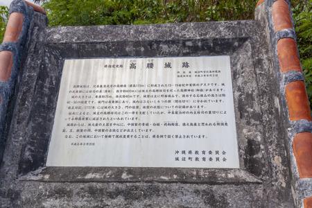 高腰城跡・石看板(横):No.3159