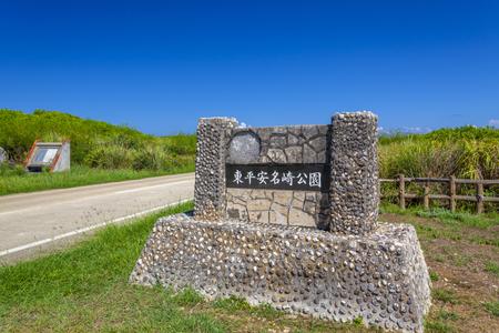東平安名崎・石看板(横):No.3165