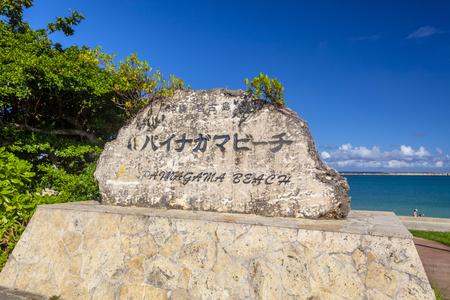 パイナガマビーチ・石看板(横):No.3191