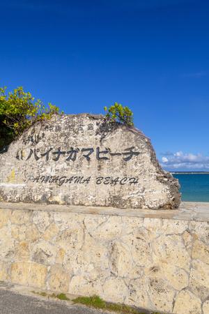 パイナガマビーチ・石看板(縦):No.3192