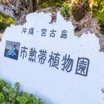 宮古島市熱帯植物園・看板(横):No.3234