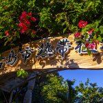 宮古島市熱帯植物園・入園ゲート(横):No.3236