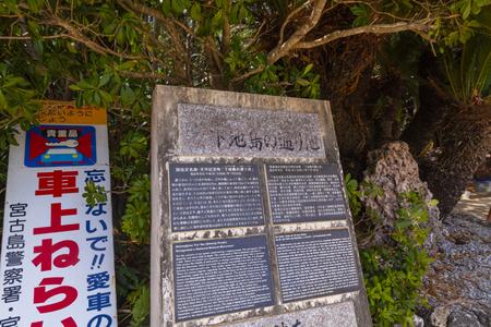下地島の通り池・案内板(横):No.3305