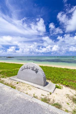 佐和田の浜(ふれあい広場)・石看板(縦):No.3281