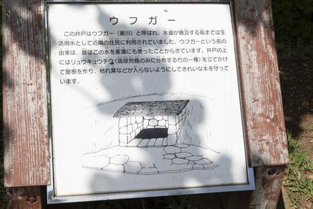 五枝の松近くのウフガー案内板(横):No.3360