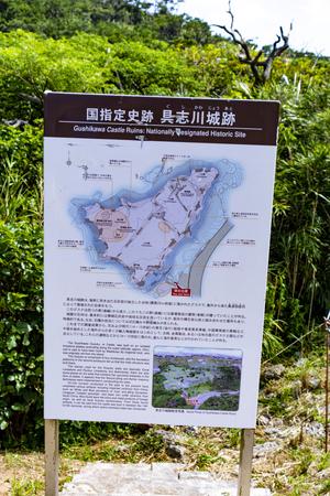 久米島・具志川城跡・案内板(縦):No.3439