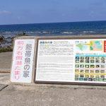 熱帯魚の家・案内板(横):No.3359