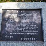 ウティダ石(太陽石)・案内板(横):No.3545