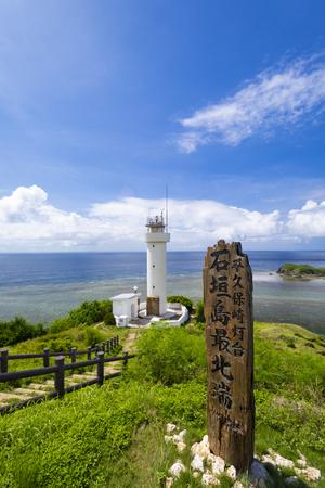 平久保崎灯台と木彫看板(縦):No.3613