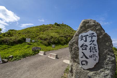 平久保崎灯台・入口(横):No.3633