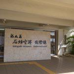 南ぬ島石垣空港・ひんぷん(横):No.3654